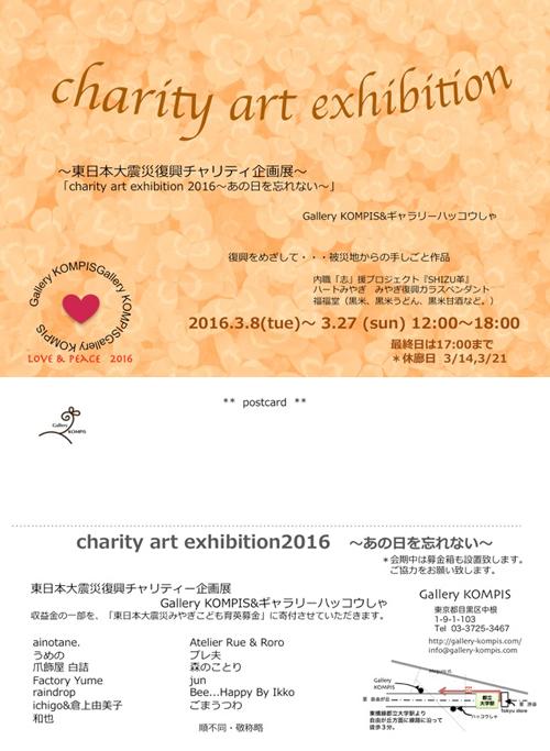 charityartex2016_01.jpg